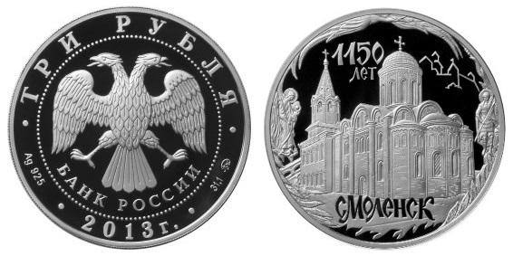 Россия 3 рубля 2013 ММД 1150 лет основания Смоленска