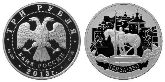 Россия 3 рубля 2013 ММД 350 лет основания Пензы