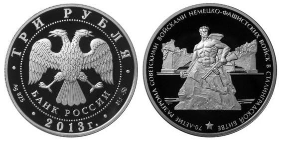 Россия 3 рубля 2013 ММД 70 лет Сталинградской битве