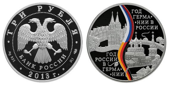 Россия 3 рубля 2013 СПМД Год Германии в России