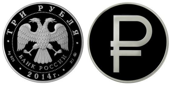Россия 3 рубля 2014 ММД Знак рубля (КАЧЕСТВО PROOF)