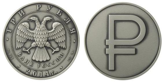 Россия 3 рубля 2014 ММД Знак рубля (МАТИРОВАННОЕ ИСПОЛНЕНИЕ)