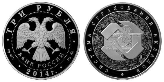 Россия 3 рубля 2014 ММД Система страхования вкладов