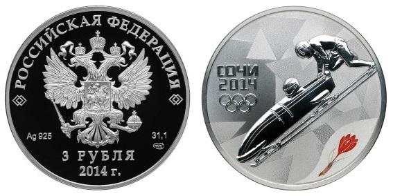 Россия 3 рубля 2014 СПМД Олимпиада в Сочи – Бобслей