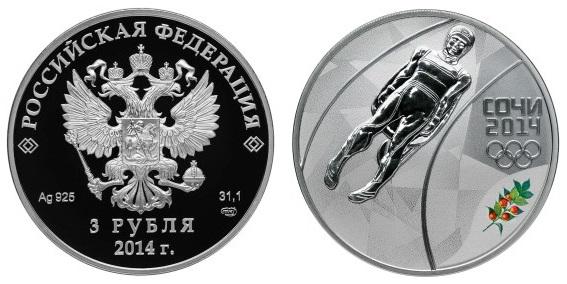 Россия 3 рубля 2014 СПМД Олимпиада в Сочи – Санный спорт