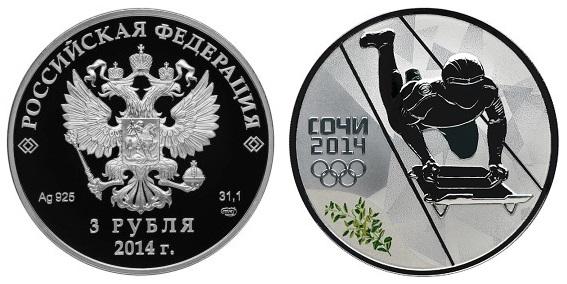 Россия 3 рубля 2014 СПМД Олимпиада в Сочи – Скелетон