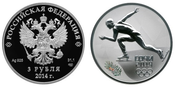 Россия 3 рубля 2014 СПМД Олимпиада в Сочи – Скоростной бег на коньках