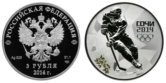 Россия 3 рубля 2014 СПМД Олимпиада в Сочи – Хоккей
