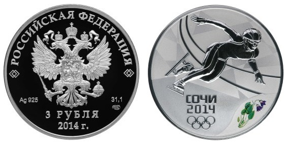 Россия 3 рубля 2014 СПМД Олимпиада в Сочи – Шорт-трек