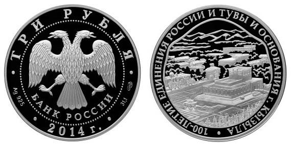 Россия 3 рубля 2014 СПМД 100 лет единения России и Тувы и основания г. Кызыла