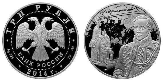 Россия 3 рубля 2014 СПМД 200 лет со дня рождения М. Ю. Лермонтова