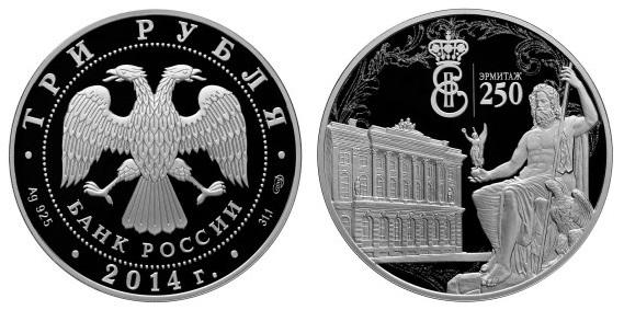 Россия 3 рубля 2014 СПМД 250 лет основания Государственного Эрмитажа