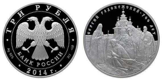 Россия 3 рубля 2014 СПМД 700 лет со дня рождения преподобного Сергия Радонежского