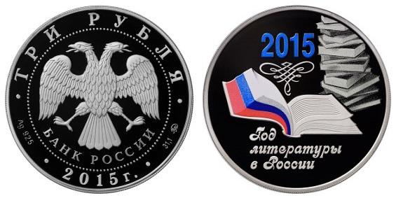 Россия 3 рубля 2015 ММД Год литературы в России