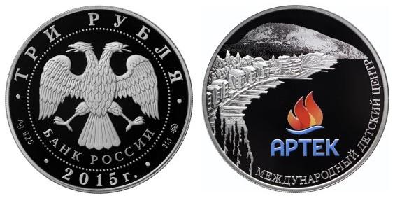 Россия 3 рубля 2015 ММД Международный детский центр Артек