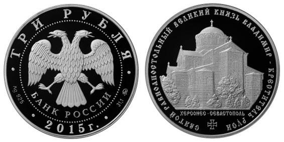 Россия 3 рубля 2015 ММД Святой равноапостольный великий князь Владимир – Креститель Руси