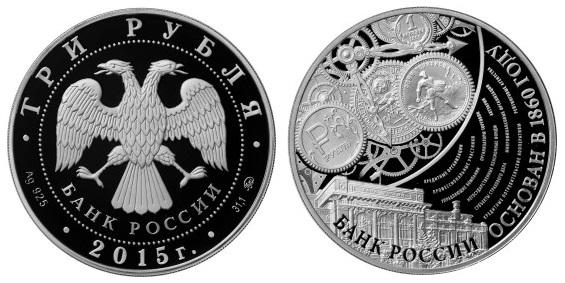 Россия 3 рубля 2015 ММД 155 лет Банку России