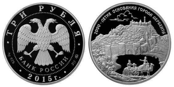 Россия 3 рубля 2015 ММД 2000 лет основания г. Дербента, Республика Дагестан