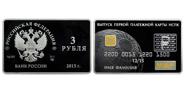 Россия 3 рубля 2015 СПМД Выпуск первых карт Национальной платежной системы РФ