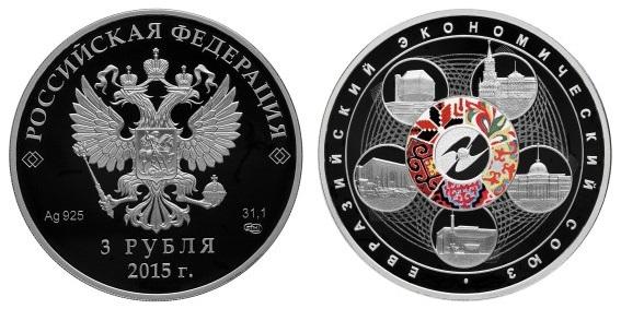 Россия 3 рубля 2015 СПМД Евразийский экономический союз