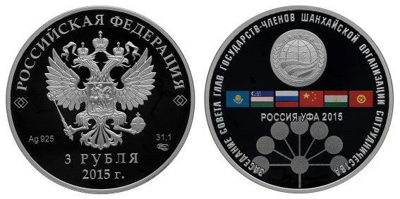 Россия 3 рубля 2015 СПМД Заседание Совета глав государств-членов ШОС в Уфе