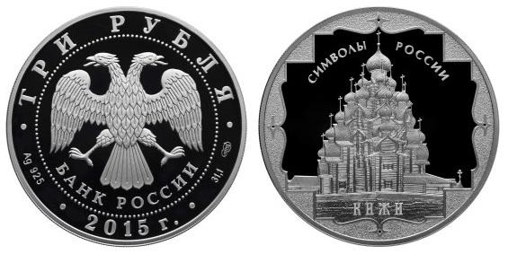 Россия 3 рубля 2015 СПМД Символы России - Кижи