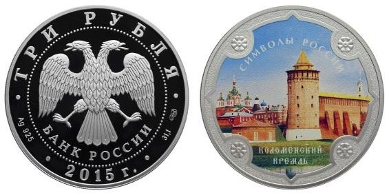 Россия 3 рубля 2015 СПМД Символы России - Коломенский кремль (ЦВЕТНАЯ ЭМАЛЬ)