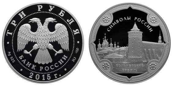 Россия 3 рубля 2015 СПМД Символы России - Коломенский кремль
