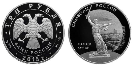 Россия 3 рубля 2015 СПМД Символы России - Мамаев курган