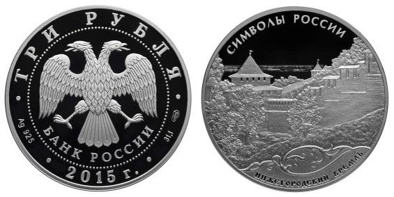 Россия 3 рубля 2015 СПМД Символы России - Нижегородский кремль