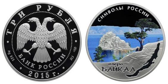 Россия 3 рубля 2015 СПМД Символы России - Озеро Байкал (ЦВЕТНАЯ ЭМАЛЬ)