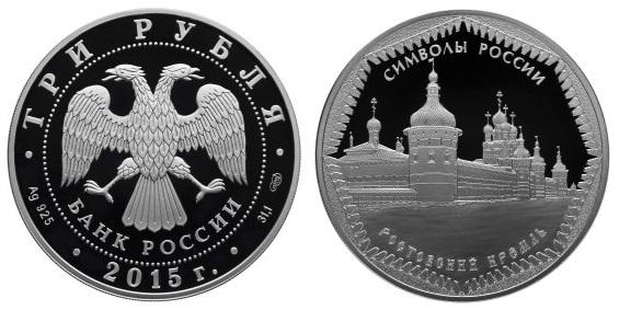 Россия 3 рубля 2015 СПМД Символы России - Ростовский кремль