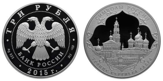 Россия 3 рубля 2015 СПМД Символы России - Троице-Сергиева Лавра