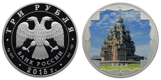 Россия 3 рубля 2015 СПМД Символы России – Кижи (ЦВЕТНАЯ ЭМАЛЬ)