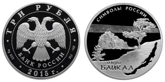 Россия 3 рубля 2015 СПМД Символы России – Озеро Байкал