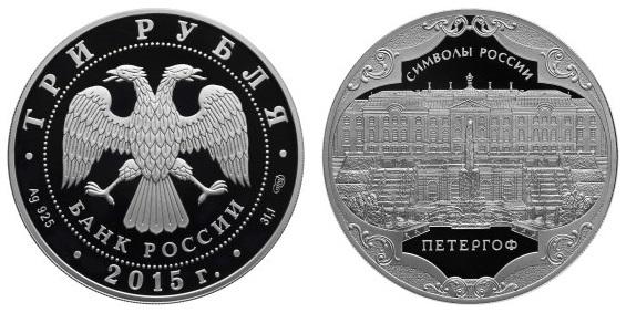 Россия 3 рубля 2015 СПМД Символы России – Петергоф