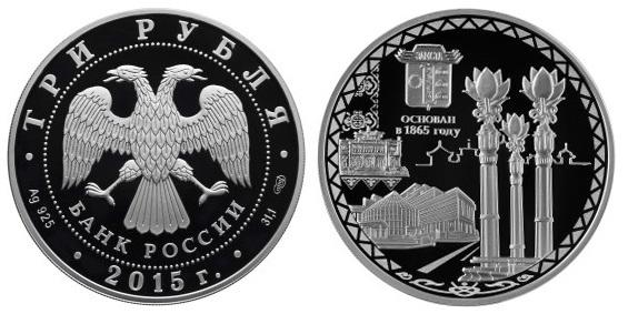 Россия 3 рубля 2015 СПМД 150 лет основания г. Элисты