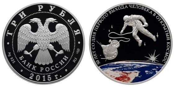 Россия 3 рубля 2015 СПМД 50 лет первого выхода человека в открытый космос