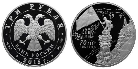 Россия 3 рубля 2015 СПМД 70 лет Победы в Великой Отечественной войне