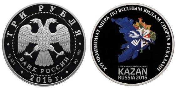Россия 3 рубля 2015 СПМД XVI чемпионат мира по водным видам спорта в Казани