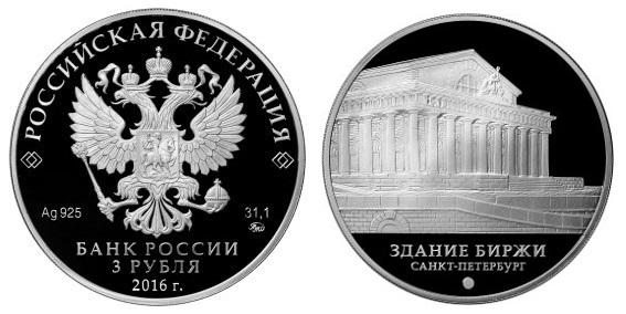 Россия 3 рубля 2016 ММД Здание Биржи, г. Санкт-Петербург