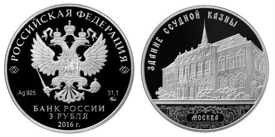 Россия 3 рубля 2016 ММД Здание Ссудной казны в Москве