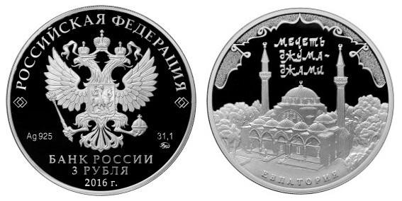 Россия 3 рубля 2016 ММД Мечеть Джума-Джами, г. Евпатория