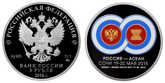 Россия 3 рубля 2016 ММД Саммит Россия – АСЕАН (ЦВЕТНАЯ ЭМАЛЬ)
