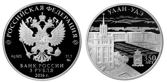 Россия 3 рубля 2016 ММД 350 лет основания г. Улан-Удэ
