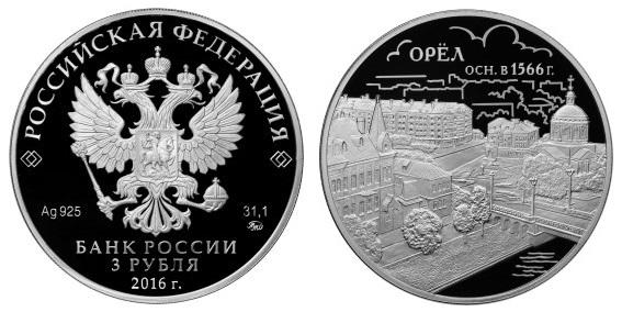 Россия 3 рубля 2016 ММД 450 лет основания г. Орла