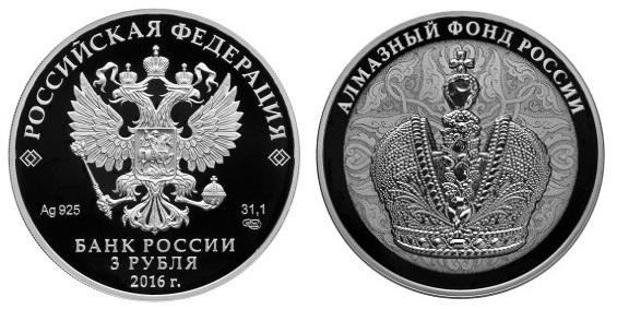 Россия 3 рубля 2016 СПМД Алмазный фонд России — Корона