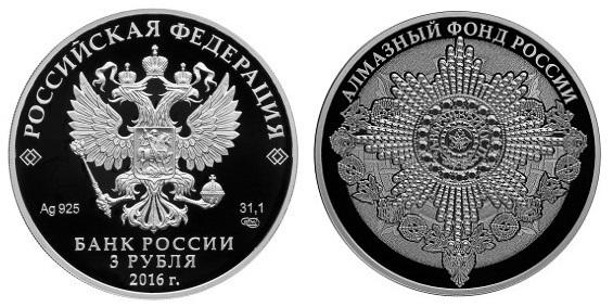 Россия 3 рубля 2016 СПМД Алмазный фонд России — Орден