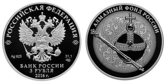 Россия 3 рубля 2016 СПМД Алмазный фонд России — Скипетр и держава