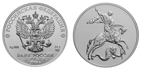 Россия 3 рубля 2016 СПМД Георгий Победоносец